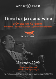 Time for jazz and wine