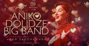 Aniko Dolidze Big Band @ г. Киев, Caribbean club