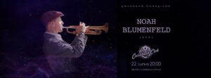 Noah Blumenfeld band (US–UA) – live jazz monday @ г. Киев, концерт-холл «Caribbean club»