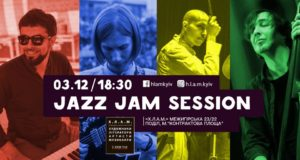 Jazz jam session @ г. Киев, Х.Л.А.М.