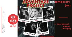 Advantage project @ м. Харків, клуб «Pintagon Pub»