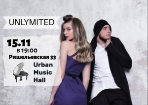 Unlymited @ м. Одеса, Urban Music Hall