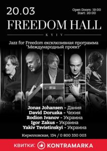 Jazz kolo - international project 9 @ м. Київ, Freedom hall