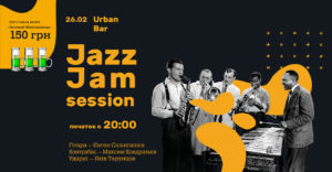 Jazz Jam session @ м. Одеса, Urban Music Hall