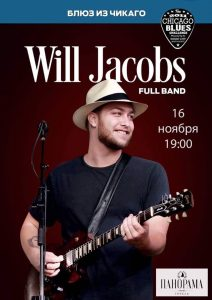 Will Jacobs band (USA) @ г. Херсон, Панорама