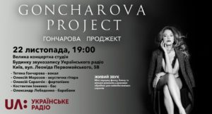 Goncharova project @ м. Київ, БЗЗ